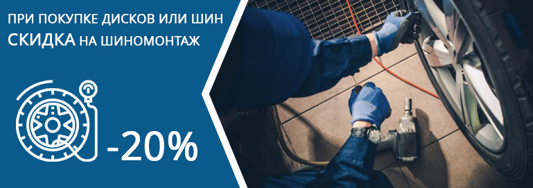 Скидка на шиномонтаж 20%